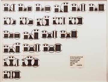 4 Channa Horwitz, Language Series I, 1964