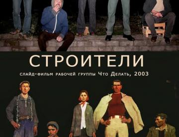 """Chto Delat?; Posters of """"Builders"""", 2005/2013"""